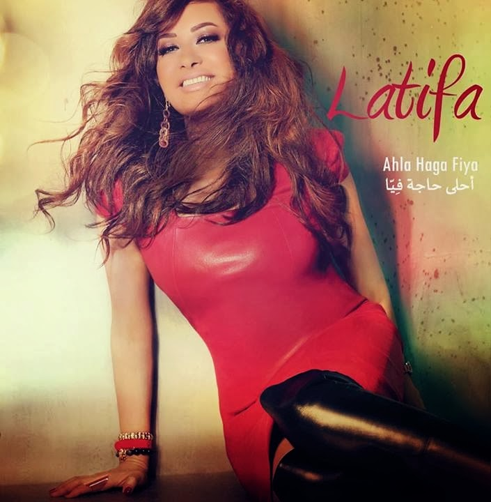 album latifa ahla haga fia 2014 video clip latifa ahla haga fia 2014 ...