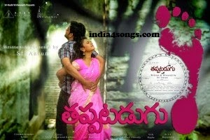 Thappatadugu Movie Songs Download Telugu Movie Mp3 Songs.pk New Songs 2015