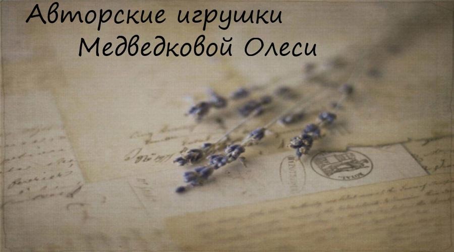 Авторские игрушки Олеси Медведковой