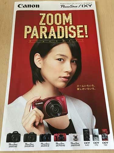 Zoom Paradise