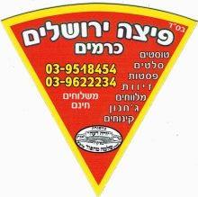 פיצה ירושלים