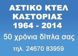 ΑΣΤΙΚΟ ΚΤΕΛ ΚΑΣΤΟΡΙΑΣ