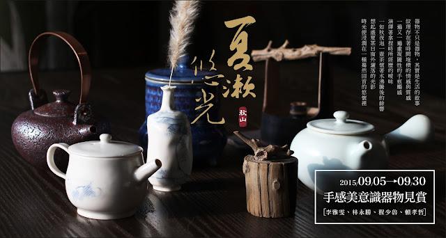 手感陶器茶器聯賞