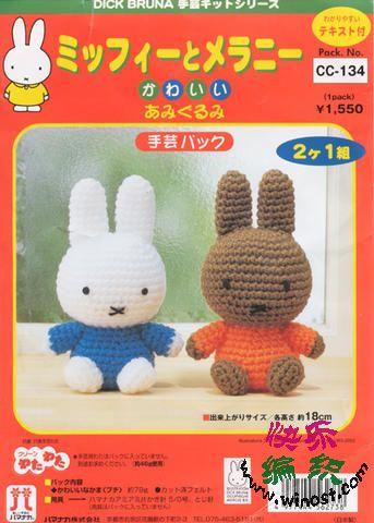 Miffy Amigurumi Crochet Pattern Free : Amigurumi Galaxy: Patron Miffy