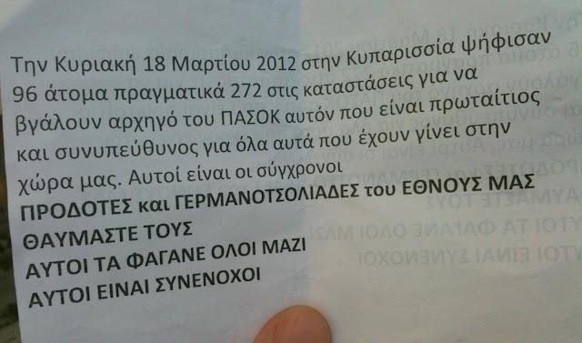 Η καλπονοθεία για την εκλογή αρχηγού του ΠΑΣΟΚ έχει αποκαλύψεις..