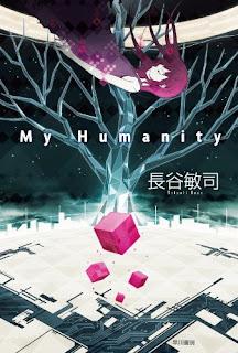 [長谷敏司] My Humanity