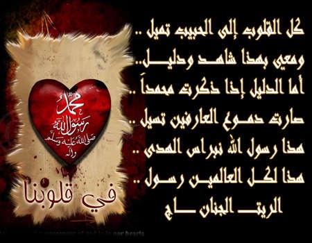 رسول الله محمد أبن عبد الله صلى الله عليه وسلم