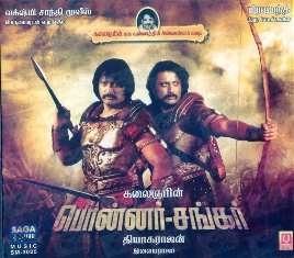 Download Ponnar Shankar Tamil Movie South MP3 Songs