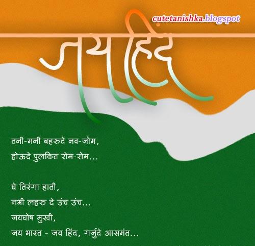 tiranga essay in hindi