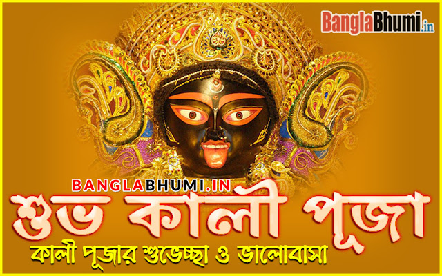 Subho Kali Puja Bengali HD Wallpaper