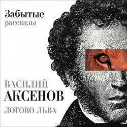 Логово льва. Василий Аксенов — Слушать аудиокнигу онлайн