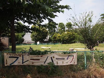 池袋本町プレーパーク