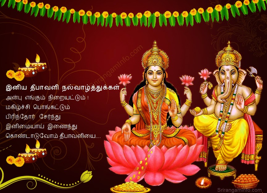 deepavali festival essay in tamil Diwali is one of the indian festivals celebrated all over india, with equal enthusiasm and zeal the word 'diwali' is the abbreviation of the sanskrit word ' deepavali', which means 'rows of lights' o.