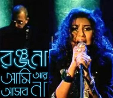 Ranjana Ami Ar Ashbo Na (2011) - Bengali Movie