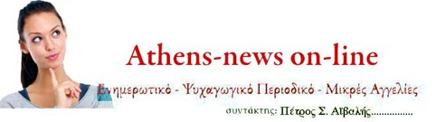 Athens-news  on-line