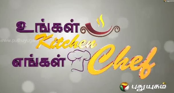 Ungal Kitchen Engal Chef – (05-11-2013)  – Puthuyugam Tv Program
