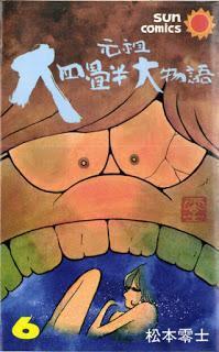 [松本零士] 元祖大四畳半大物語 第01-06巻
