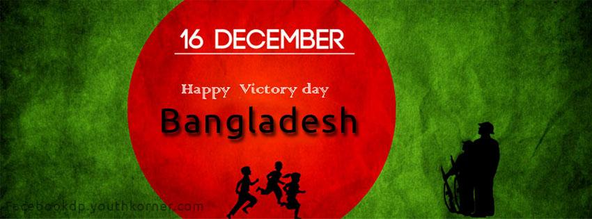 16 December Bangladesh fb cover
