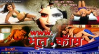 Www Bhoot Com 2015 Hindi Hot Movie Watch Online