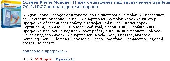выбор товара в AllSoft.ru
