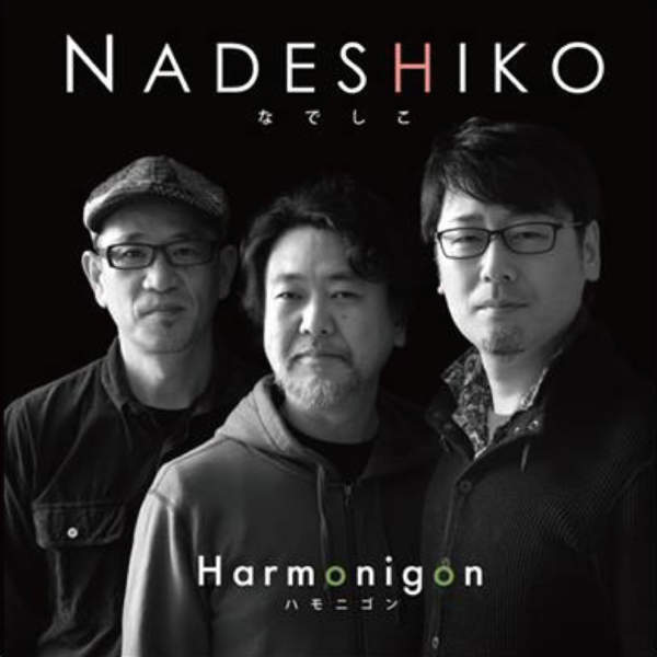 [Album] ハモニゴン – Nadeshiko (2015.12.17/MP3/RAR)