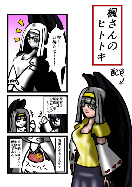 【楓さんのヒトトキ】3杯目 羽園 雫さん【四コマWeb漫画】