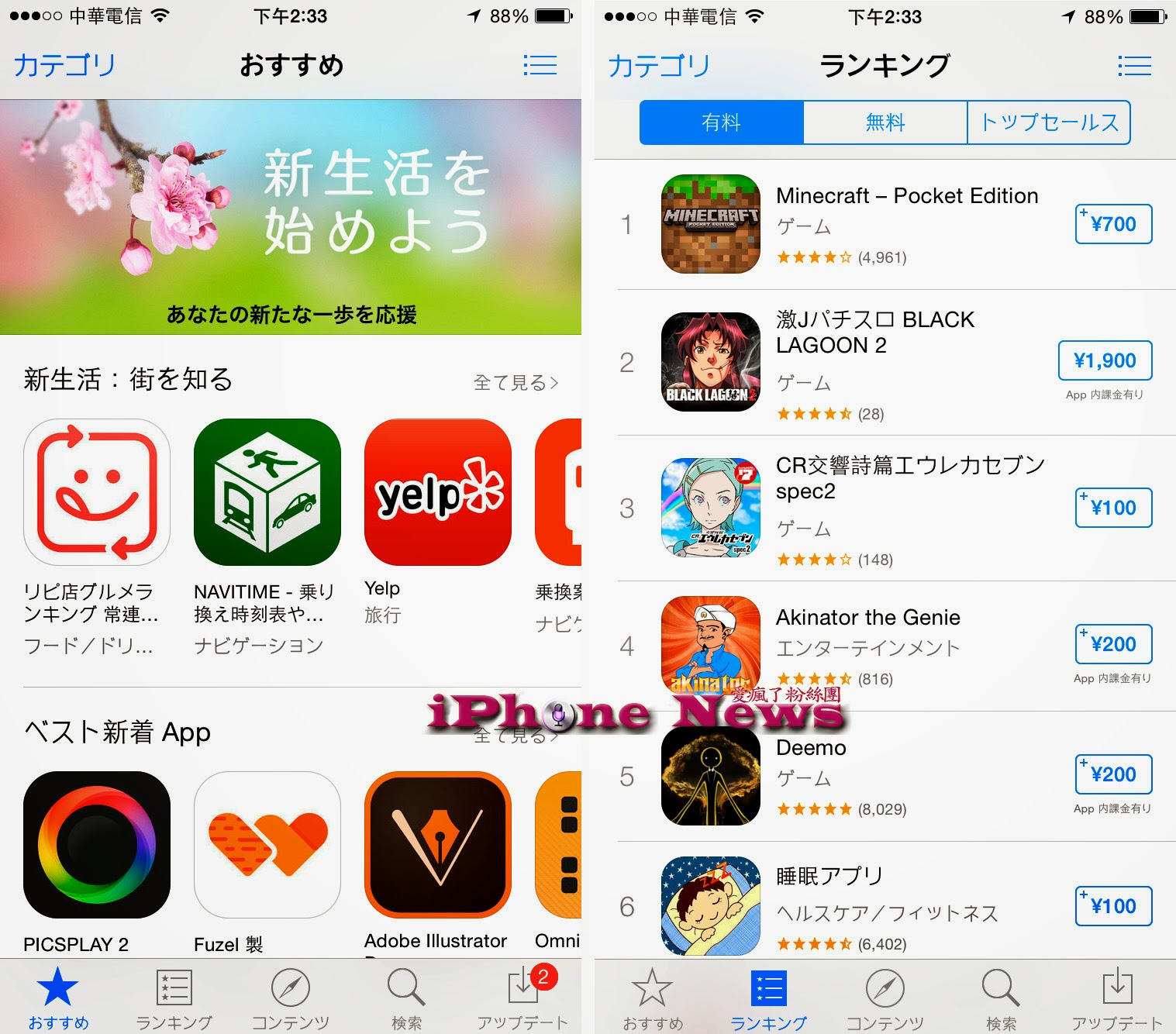 how to change language on qq iphone app