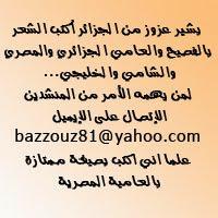 بشير عزوز .. شعر للإنشاد