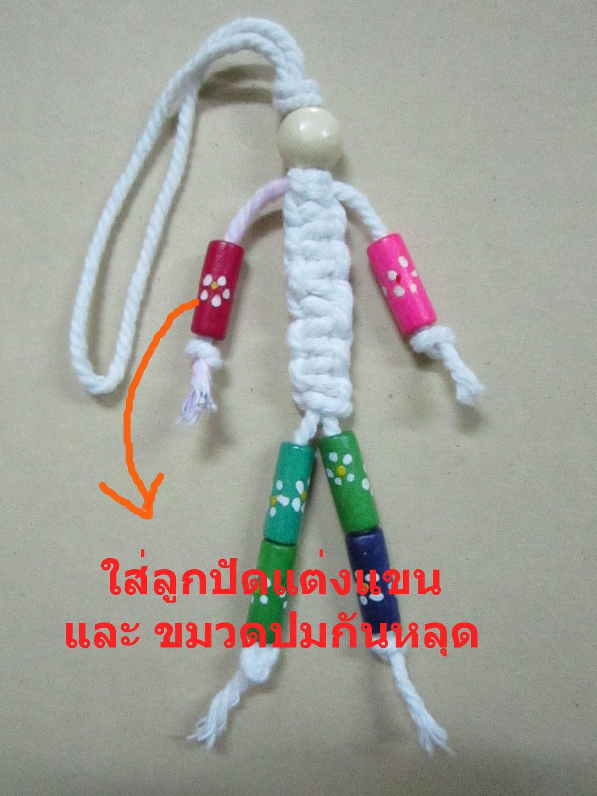 วิธีทำตุ๊กตาเชือกถักเอง ของที่ระลึก ของขวัญทำเอง วิธีทำของชำร่วยง่าย