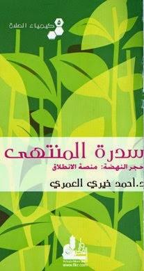 سدرة المنتهى: حجر النهضة منصة الإنطلاق - أحمد العمري pdf