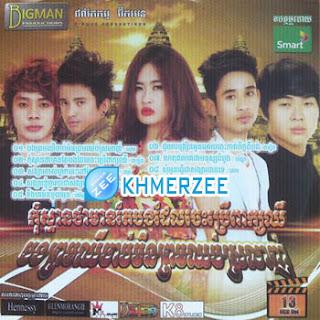 Bigman VCD Vol. 13 | Bong Prom Cheu Jab Min Prom Chob Srolanh