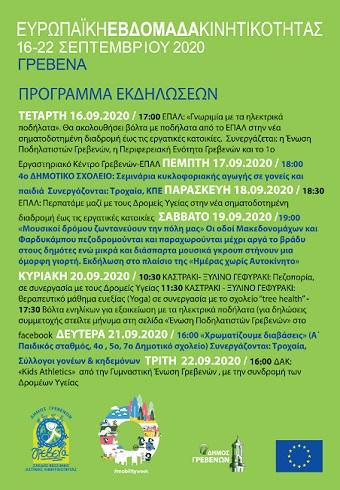 Δήμος Γρεβενών: Το αναλυτικό πρόγραμμα