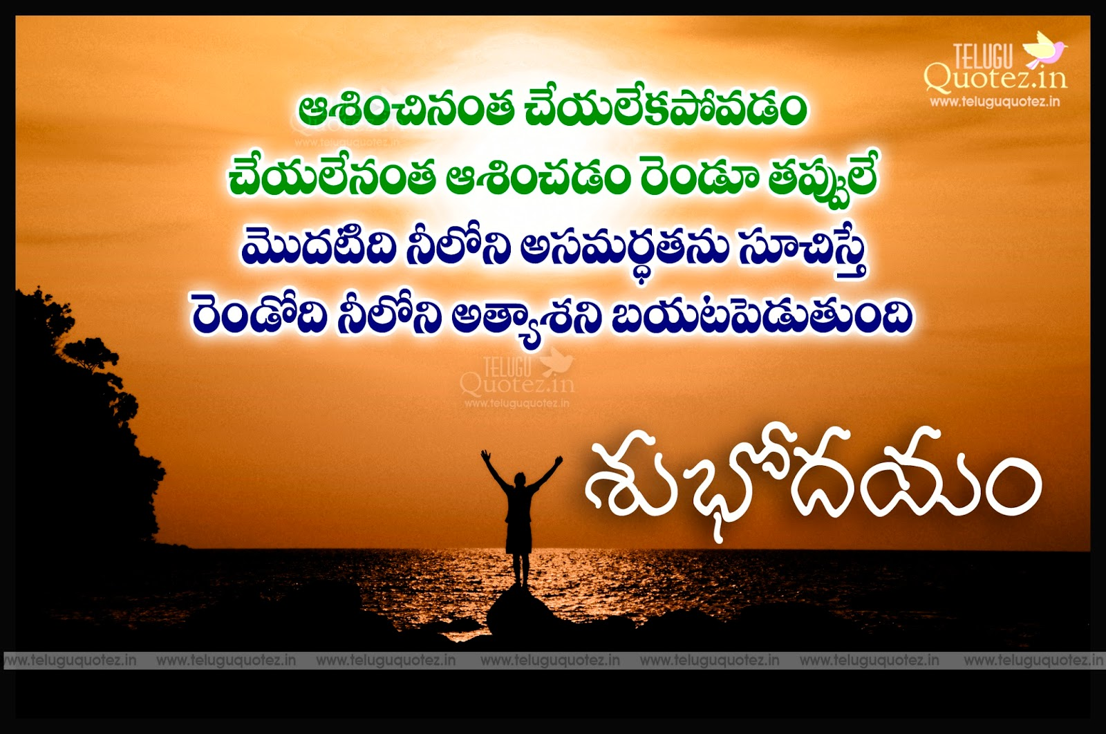 Nice Motivation Sms Quotes In Tamil My Morning Quotes T