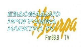 ΠΡΟΓΡΑΜΜΑ ΗΛΕΚΤΡΑ TV