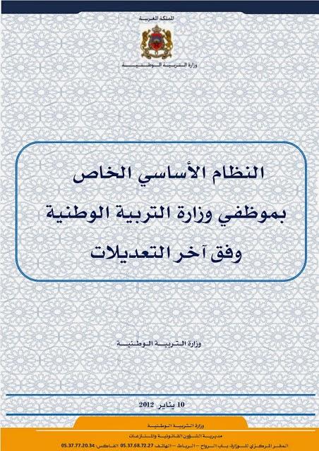 النسخة الأخيرة 2014 + النظام الأساســـــي الخاص بموظفـــــي وزارة التربيـــــة الوطنيـــــة