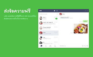 Line send file 1GB