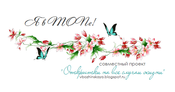 http://vbozhinskaya.blogspot.ru/2015/04/blog-post_8.html