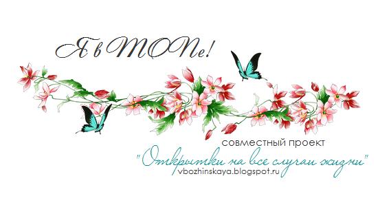 СП Вали Божинской