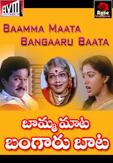 Bhamma mata bangaru bata movie songs download
