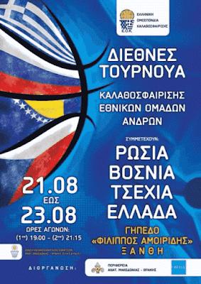 ΕΟΚ | Πρίντεζης: «Έτοιμοι να δείξουμε την ταυτότητά μας». Στην Ξάνθη το διεθνές τουρνουά με αντιπάλους της Εθνικής Ομαδας τις Τσεχία (21/8), Βοσνία (22/8) και Ρωσία (23/8)