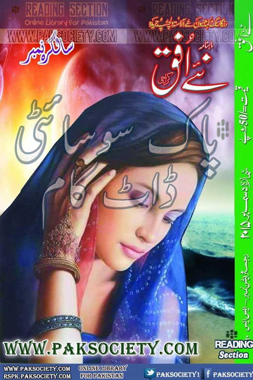 naye ufaq digest december 20152B252812529 - Naye Ufaq December 2015