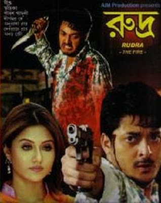 rudra bengali movie download