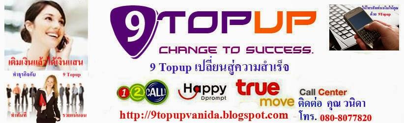 9Topup วนิดา