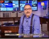 برنامج 25/30 إبراهيم عيسى حلقة --  الأربعاء 29-10-2014