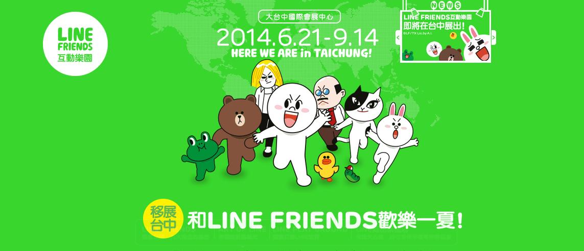 2014 LINE台中互動展-活動攤位招商