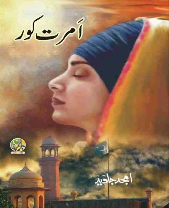 Amrit Kaur By Amjad Javed pdf