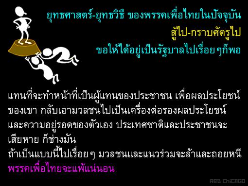 ยุทธศาสตร์-ยุทธวิธี ของพรรคเพื่อไทยในปัจจุบัน... สู้ไป-กราบศัตรูไป