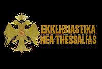 EKKLHSIASTIKA NEA