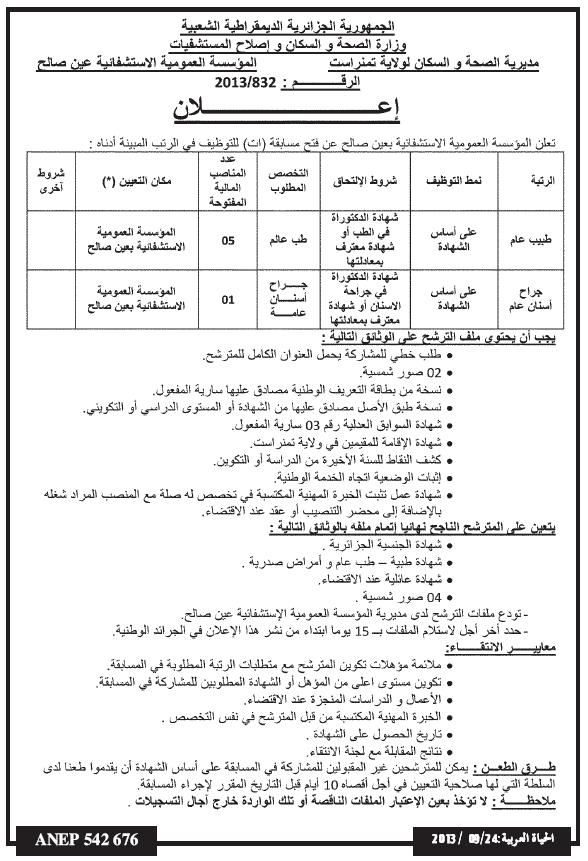 اعلان مسابقة توظيف في مستشفى عين صالح ولاية تمنراست سبتمبر 2013 02.png