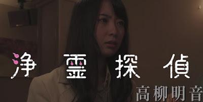 [Resim: johrei-tantei-trailer.jpg]